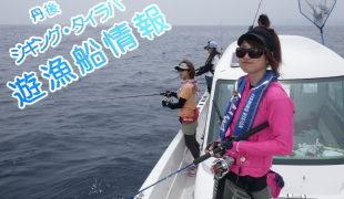 丹後のジギング・タイラバ・釣り船情報